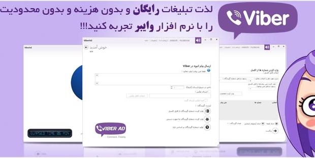 در ۳ مرحله آسان و سریع با نرم افزار ViberAd تبلیغات خود را ارسال نمائید !